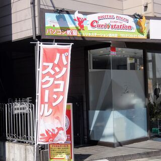 志木駅前のパソコン教室。コロナ感染が増えてもオンラインでレッスン継続