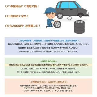 【寄付金付き企画】出張タイヤ交換(現地交換) ご予約受付中です!
