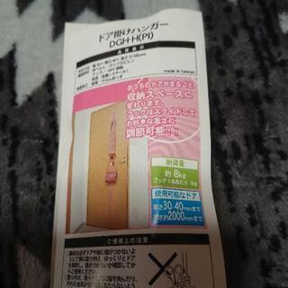 【新品】ドア掛けハンガー - 生活雑貨
