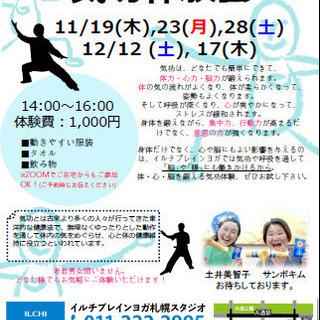 11月、気功体験会を開催します☆