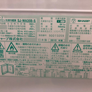 SHARP 3ドア 冷蔵庫 SJ-WA35B-S 2015年製 - 売ります・あげます