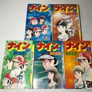ナイン★コミック★1~5巻(全5巻)★全巻セット★あだち充★小学館