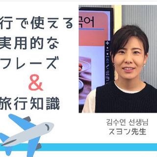 韓国語教室「楽しい韓国語教室」