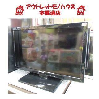 札幌 複数台あり  24インチ TV 2013年製 ミツビシ 三...