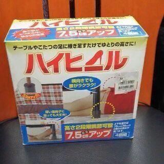 ☆新古品☆ テーブルやこたつの高さを調節できるカバー