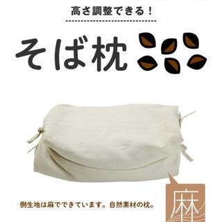 高さ調整 麻生地そば枕(イブキ)  ニトリ