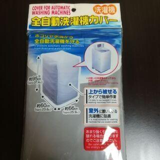 【新品未開封】ダイソーの洗濯機カバーの画像