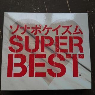 ソナポケイズム  SUPER  BEST(ソナーポケット)…