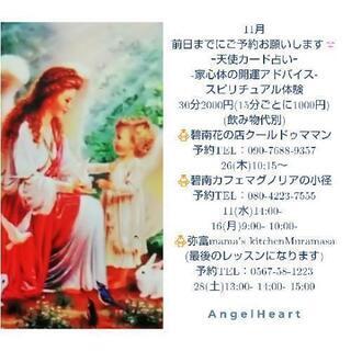 碧南市スピリチュアル講座、天使カード、トールペイント