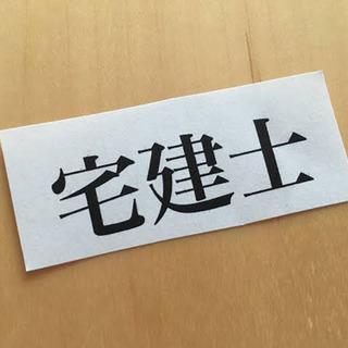 ⭐️【宅建士集まれ📕】⭐️