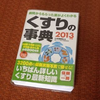 【古本/古書】薬くすりの事典 6200品目 3200点 2013...