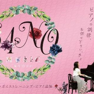 【ピアノ調律】気軽にメンテナンス♪