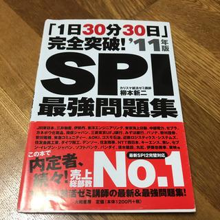 SPI最強問題集 : 「1日30分30日」完全突破!
