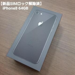 【ネット決済・配送可】【新品、送料無料】 iPhone8 64G...