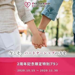 【パートナーシップコーチング、2周年記念キャンペーン】
