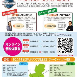 【スピーチ】トーストマスターズ 無料体験会に参加しませんか?【日...