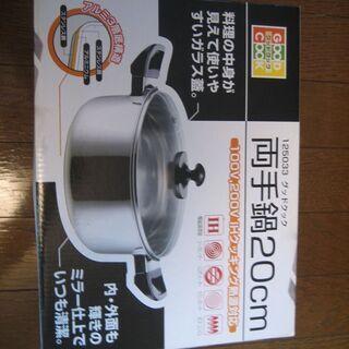 新品IH対応20センチ両手鍋