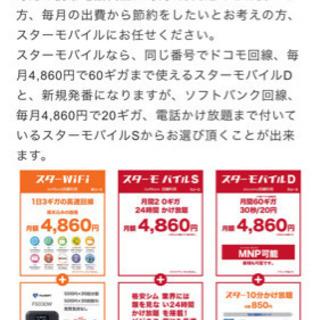今お使いのスマホを番号そのままで月60G使えて4860円