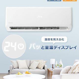 【新品】アイリスオーヤマ 6畳用エアコン 【標準工事付】税込