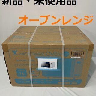 ヤマゼン 未使用品 オーブンレンジ YRS-G160V(W)