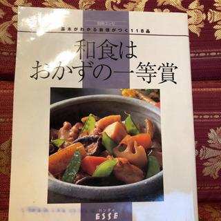 別冊ESSE  和食はおかずの一等賞