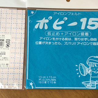 追加❗️新品⭐️ アイロンフェルト 14枚+α (定価1枚 100円)1枚20円です^ ^ - 名古屋市