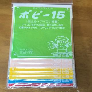 追加❗️新品⭐️ アイロンフェルト 14枚+α (定価1枚 100円)1枚20円です^ ^ - 売ります・あげます