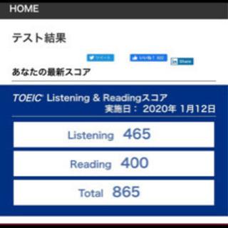 TOEIC、英検対策講座 初心者向け 1時間500円