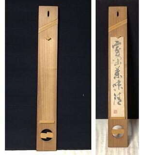 c983 木製 短冊かけ