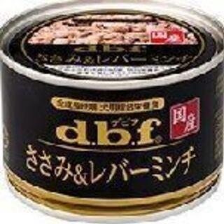 ドッグフード d.b.f デビフ  国産 ささみ&レバーミン...