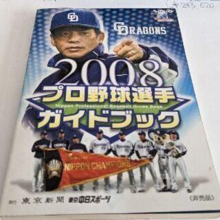 プロ野球選手名鑑2008