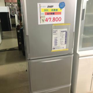 中古 SHARP 冷蔵庫 350L 2017年製