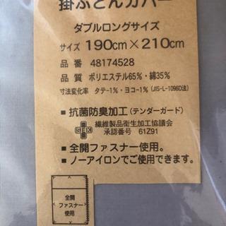 新品 掛け布団カバー ダブルロングサイズ