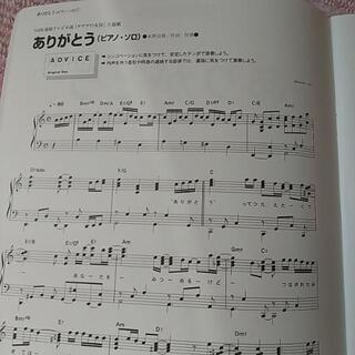 いきものがかり ピアノ 楽譜 - 苫小牧市
