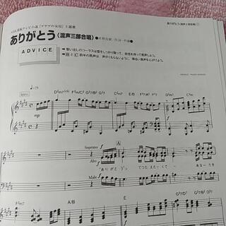 いきものがかり ピアノ 楽譜 − 北海道