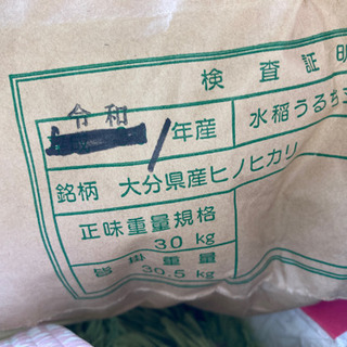 玄米、ヒノヒカリ30キロ