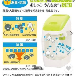 ★カートリッジ買わずに使用可★ オムツ用ゴミ箱+カートリッジ