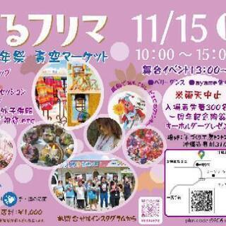 まるフリマ11月15日一周年際青空マーケット開催2