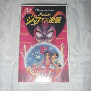 《あげます》ジャファーの逆襲 日本語吹き替え版 VHS & かぐ...