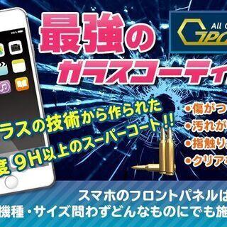 【iPhone・ニンテンドースイッチの修理店】平塚駅徒歩0…