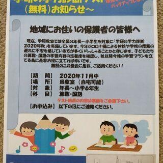 無料学力診断テスト実施中/学研庄和たけのこ教室