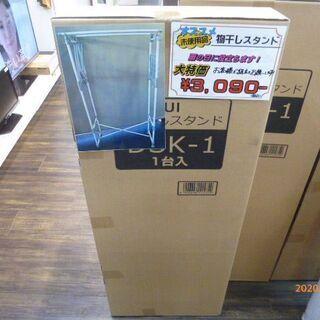 SEKISUI 物干しスタンド DSK-1