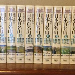 深田久弥の日本百名山、VHS版 20巻セット