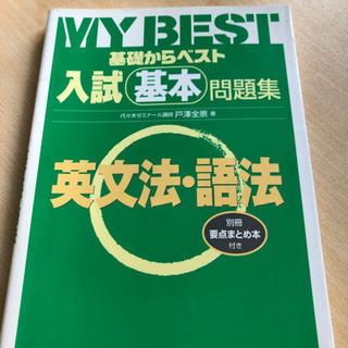 MYBEST 入試基本問題集 英文法・語法
