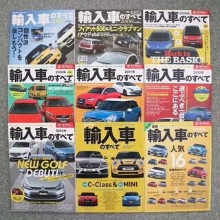 【全9冊セット】モーターファン別冊_輸入車のすべて