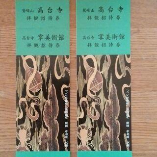 【半額以下!!】高台寺 共通割拝観券