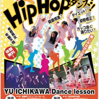 体験無料 ヒップホップダンス 生徒募集中! Hiphop dance