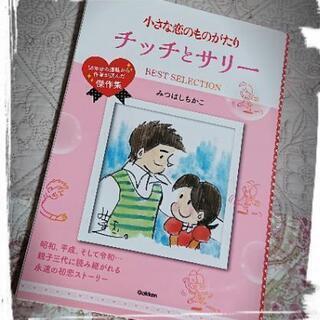 ★チッチとサリー★小さな恋のものがたり  美品