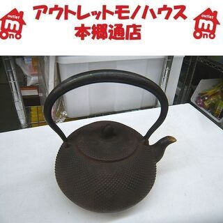 〇 札幌 南部鉄器 雅泉 あられ模様 直径18.5cm 鉄瓶 鐵...