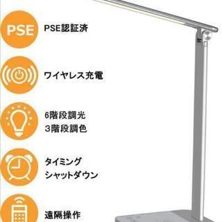 デスクライト ワイヤレス充電  PSE認証済み  タッチセンサー...